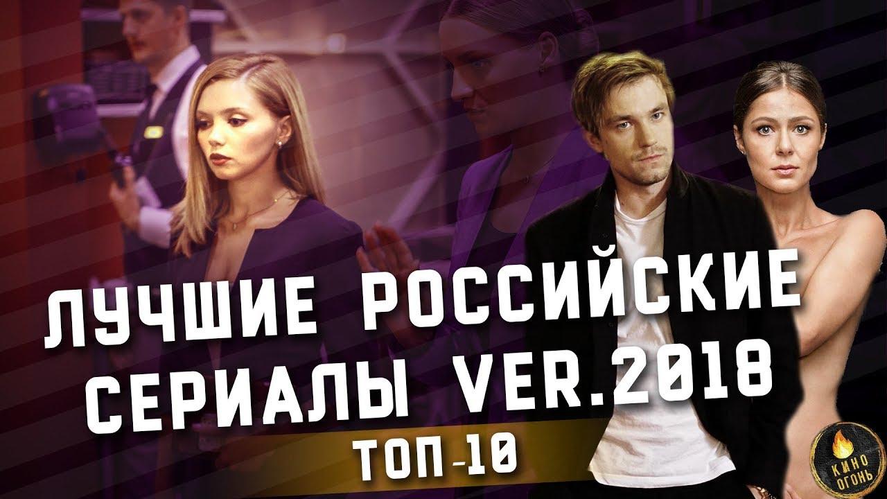 Новые русские сериалы 2019 года новинки смотреть онлайн