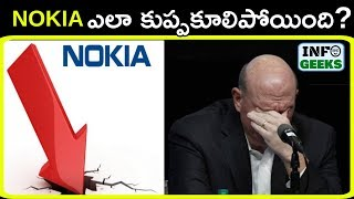 NOKIA ఎలా ఫెయిల్ అయ్యింది? |  EXPLAINED IN TELUGU | Info Geeks