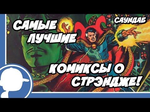 Лучшие Комиксы О Докторе Стрэндже! (СаунДаБ)