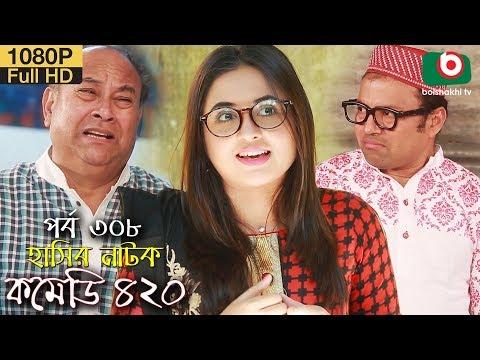 হাসির নতুন নাটক - কমেডি ৪২০ | Bangla New Natok Comedy 420 EP 308 | AKM Hasan & Ahona - Serial Drama thumbnail