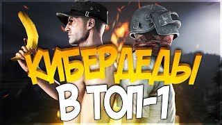 PLAYERUNKNOWN'S BATTLEGROUNDS - КИБЕРДДЕД ЖАЖДИТ ТОП ПОБЕД!! PUBG - BATTLEGROUNDS