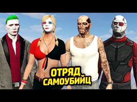 ОТРЯД САМОУБИЙЦ в GTA V! (Моды)