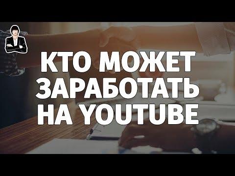 Как заработать на YouTube | YouTube для бизнеса