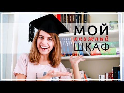 МОЙ КНИЖНЫЙ ШКАФ!