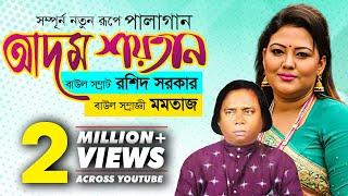 Bangla Pala Gaan Adom Soytan | Momotaz & Roshid Sorkar (পালাগান আদম শয়তান | মমতাজ ও রশিদ সরকার)