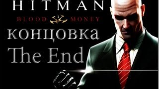 Hitman Blood Money-Концовка HD