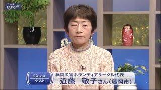 藤岡災害ボランティアサークル代表 近藤敬子さん