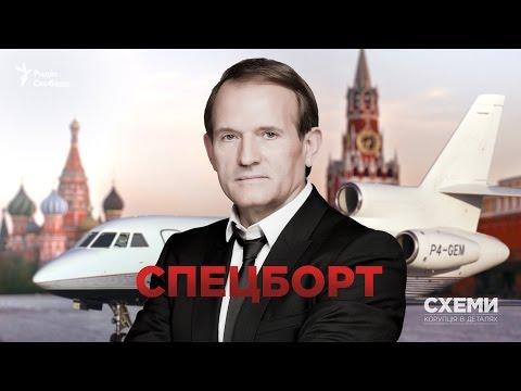 Спецборт || Михайло Ткач («СХЕМИ», №108)