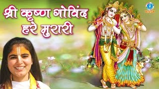 Shri Krishna Govind Hare Murari _ श्री कृष्ण गोविंद हरे मुरारी _ Devi Chitralekhaji _ Krishna Bhajan