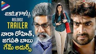 Aatagallu Release TRAILER | Naara Rohit | Jagapathi Babu | 2018 Telugu Movies | Telugu FilmNagar