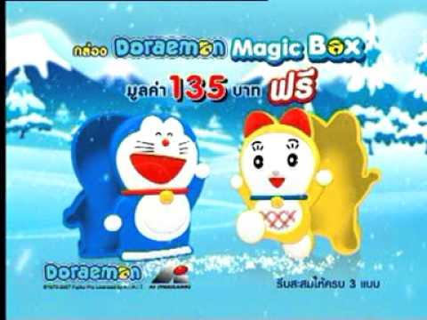 doraemon magic box 15