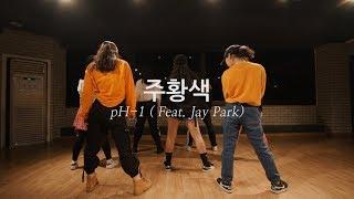 [Artone] pH-1 (Feat. Jay Park) - 주황색 / Choreography By Mercy . m / Dance class / 아트원 아카데미