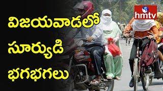 రోడ్లపైకి రావడాకిని ఇబ్బందిపడుతున్న ప్రజలు..! High Temperatures in Vijayawada   | hmtv