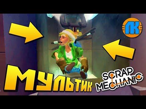 МЫ ЕДЕМ В ПАРК РАЗВЛЕЧЕНИЙ !!! МУЛЬТИК в Scrap Mechanic !!!