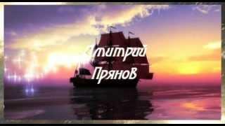 Дмитрий Прянов - Синдбад Мореход