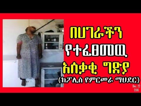 በሀገራችን የተፈፀመዉ አሰቃቂ ግድያ ከፖሊስ የምርመራ ማህደር - Ethiopia police investigation archive