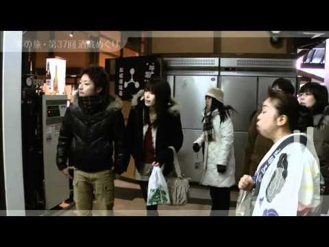 冬の旅・第37回酒造めぐり ~舩坂酒造店~