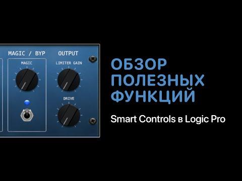 Logic Pro X Обзор Smart Controls [Logic Pro Help]