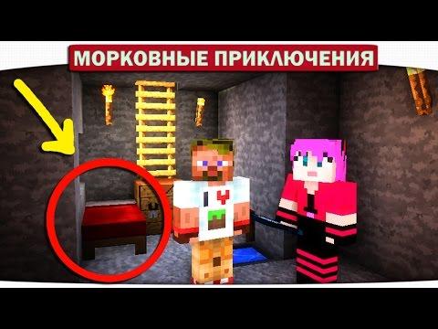ч.04 ПОДЗЕМНЫЙ ДОМ!! - Морковные приключения (Minecraft Let's Play)