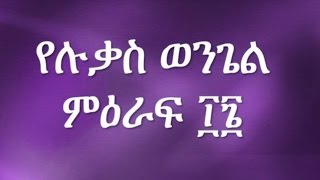 Bible Study in Amharic (Luke 16: 16-31) By Pastor Eyasu Tesfaye