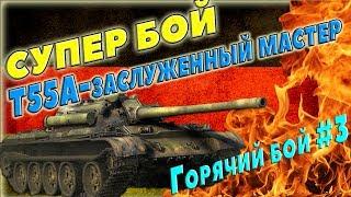 т55а - супер бой и заслуженный мастер! Нагиб на танке за лбз т 55а в world of tanks.