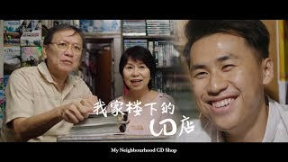 我家楼下的CD店 My Neighbourhood CD Shop | A Butterworks short film