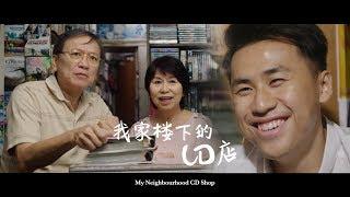 我家楼下的CD店 My Neighbourhood CD Shop | A Butterworks short film