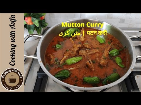Mazaydar Mutton Curry Recipe | مٹن کری  | Homemade Mutton Masala | Gosht Salan by Cooking with Asifa