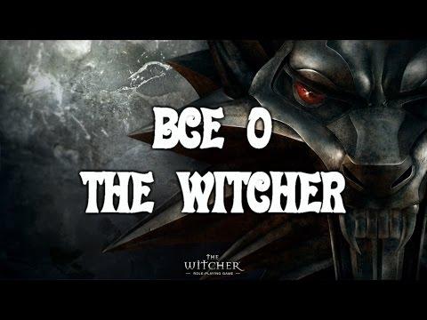 [BCE O] The Witcher - история серии, вселенной (1/2)
