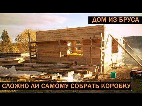 Дом из бревна без опыта строительства