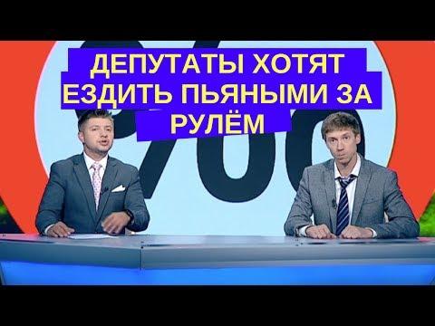 Депутаты хотят ездить пьяными за рулём   Дизель новости Украина