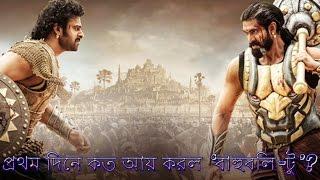 প্রথম দিনে কত আয় করল 'বাহুবলি-টু'?-Bangla News365 | Records of Bahubali 2 Indian Movie