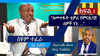 Artist Seyume Tefera Interview at Kiya Talk Show - Part 1
