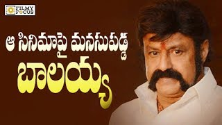 Balakrishna mulling to Remake Kannada Movie Mufti ? || Balakrishna