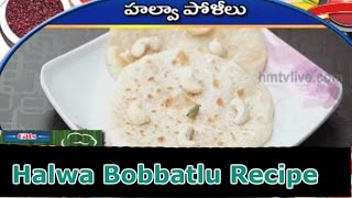 Halwa Bobbatlu Recipe | Super Taste | Cookery Show | HMTV