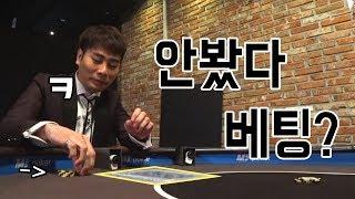 [모지게임] 뮤지vs로빈 전설의 '안봤다'(?) 베팅!!!POKER
