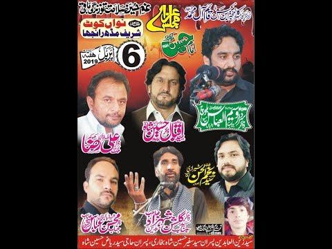 Live Majlis 6 April 2019 Mudh Ranjha