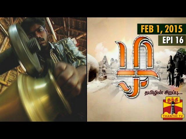 Zha - Speciality of Tamil - EPI 16 (1/02/2015) - Thanthi TV