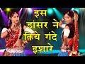 2017 Superhit Haryanvi Dance - इस डांसर ने किये पब्लिक में गंदे गंदे इशारे