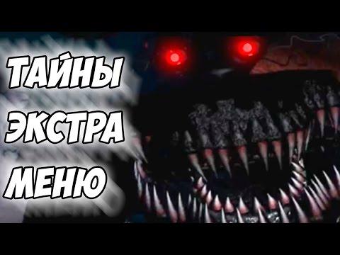 Five Nights At Freddy's 4 - ТАЙНЫ ЭКСТРА МЕНЮ - 5 ночей у Фредди