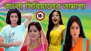 Funny Bangla serial   কলকাতার বিনোদন   Bangla New Funny Video 2018   pukurpakami