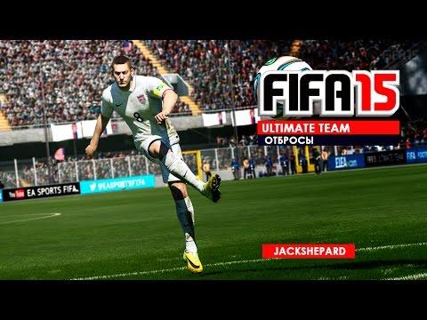 FIFA 15 ULTIMATE TEAM - ОТБРОСЫ #14
