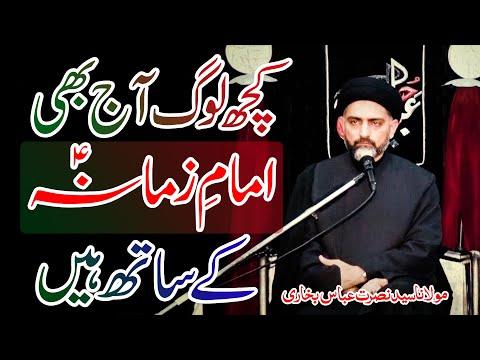 Aaj Bhe Log Imam (a.s) kay Sath Hotay Hain | Maulana Syed Nusrat Abbas bukhari | 4K