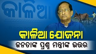 "Special Report: Minister Surya Narayan Patra Answers Public Questions Regarding ""KALIA"" Scheme"
