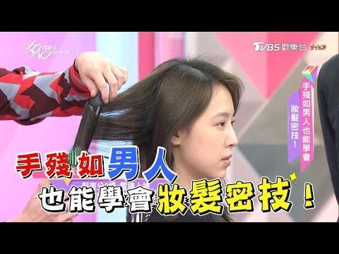 台綜-女人我最大-20170123 手殘如男人也能學會妝髮密技!