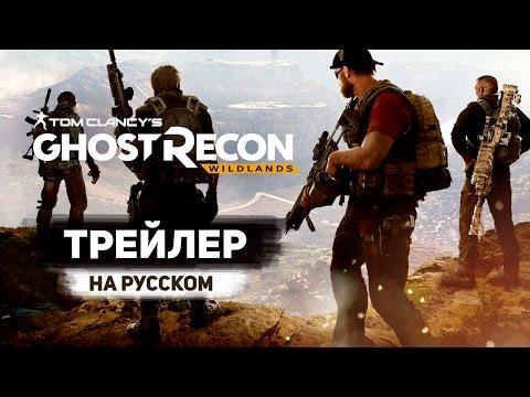 Tom Clancy's Ghost Recon: Wildlands - Трейлер с E3 2015 на Русском Языке! - Reveal Trailer