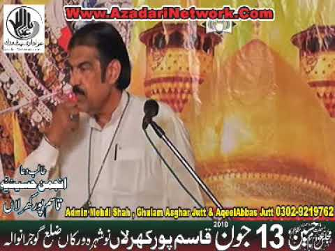 Zakir Ghulam Abbas Shadiwal || Majlis 13 June 2018 Qasimpur Gujranwala ||