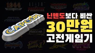 [껨악플분석]깜짝발표! 캡콤의 30만원짜리 고전게임기