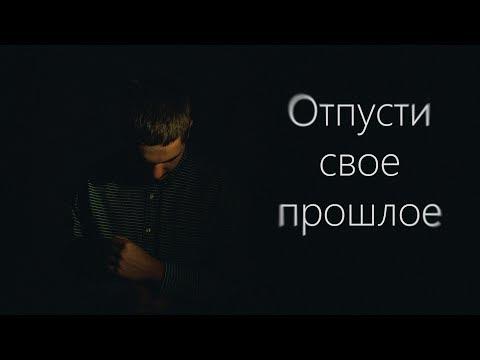Отпусти свое прошлое  - Мотивационное видео (Мотивация Х)