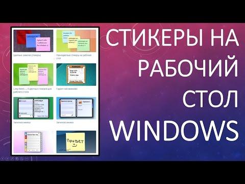 Записки в Windows 7 и 8: стандартные и скаченные!